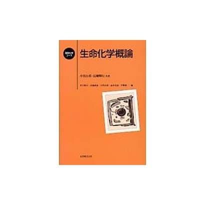 生命化学概論(基礎化学コース) [全集叢書]