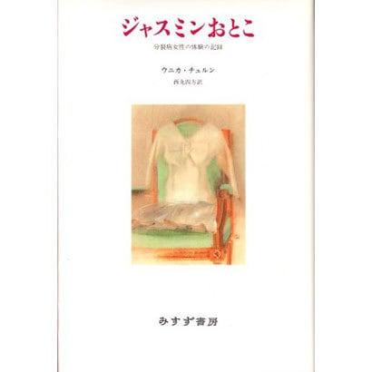 ジャスミンおとこ―分裂病女性の体験の記録 新装版 [単行本]
