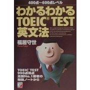 わかるわかるTOEIC TEST英文法(アスカカルチャー) [単行本]