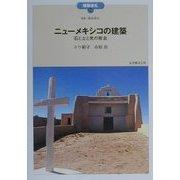 ニューメキシコの建築―石と土と光の教会(建築巡礼〈46〉) [全集叢書]