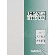 リサイクルの百科事典 [事典辞典]