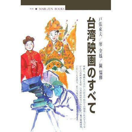 台湾映画のすべて(丸善ブックス) [全集叢書]
