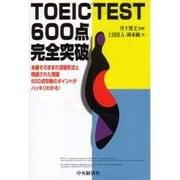TOEIC TEST600点完全突破 [全集叢書]