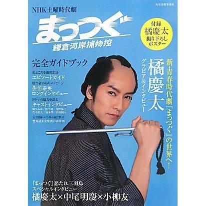 ヨドバシ.com - NHK土曜時代劇『...