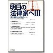 明日の法律家へ〈3〉現代を問う10の事件ノート [単行本]