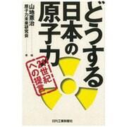 どうする日本の原子力―21世紀への提言 [単行本]