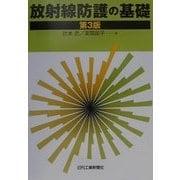 放射線防護の基礎 第3版 [単行本]