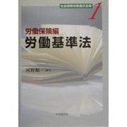 社会保険労務書式全集〈1〉労働保険編 労働基準法 [全集叢書]