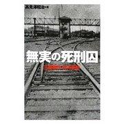 無実の死刑囚―三鷹事件竹内景助 [単行本]