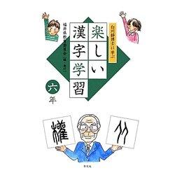白川静博士に学ぶ楽しい漢字学習 六年 [単行本]