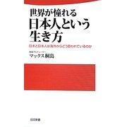 世界が憧れる日本人という生き方―日本と日本人は海外からどう思われているのか(日文新書) [新書]
