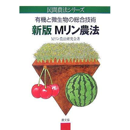 新版Mリン農法―有機と微生物の総合技術 改訂 (民間農法シリーズ) [単行本]