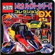トミカハイパーシリーズゴレクションDX(超ひみつゲット!) [絵本]