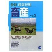 最新農業技術 畜産〈vol.3〉乳牛を健全・健康に飼う―生産獣医療、カウコンフォート、削蹄ほか [全集叢書]