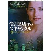 愛と裏切りのスキャンダル〈下〉(扶桑社ロマンス) [文庫]