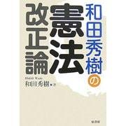 和田秀樹の憲法改正論 [単行本]