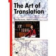 The Arts of Translation―英文翻訳上達の秘訣 [単行本]