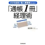 小さな会社・個人事業者のための「通帳1冊」経理術 [単行本]