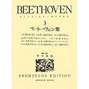 ベートーヴェン集 3(世界音楽全集ピアノ篇)