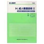 成人看護技術 2 第2版(成人看護学 H) [全集叢書]
