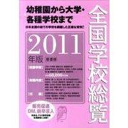 全国学校総覧 2011年版 [事典辞典]