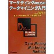 マーケティングのためのデータマイニング入門―データから隠れたパターンを発見する [単行本]