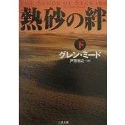 熱砂の絆〈下〉(二見文庫―ザ・ミステリ・コレクション) [文庫]