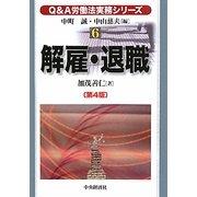 Q&A労働法実務シリーズ〈6〉解雇・退職 第4版 [全集叢書]