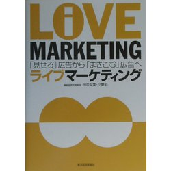 ライブマーケティング―「見せる」広告から「まきこむ」広告へ [単行本]