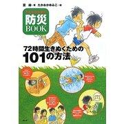 子どものための防災BOOK 72時間生きのびるための101の方法 [単行本]