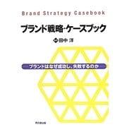ブランド戦略・ケースブック―ブランドはなぜ成功し、失敗するのか [単行本]