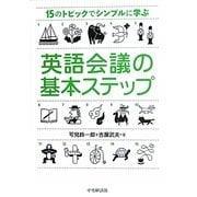 英語会議の基本ステップ―15のトピックでシンプルに学ぶ [単行本]