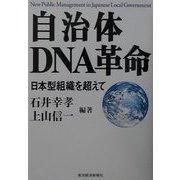 自治体DNA革命―日本型組織を超えて [単行本]