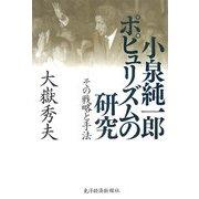 小泉純一郎 ポピュリズムの研究―その戦略と手法 [単行本]