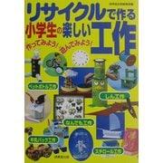 リサイクルで作る小学生の楽しい工作 [単行本]