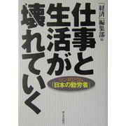 仕事と生活が壊れてゆく―シンポジウム「日本の勤労者」 [単行本]