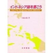 インドネシア語を書こう [単行本]