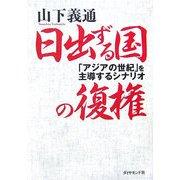 日出ずる国の復権―「アジアの世紀」を主導するシナリオ [単行本]