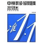 中検準1級・1級問題集〈2012年版〉第74回・第75回 [単行本]