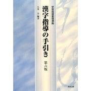 学習指導要領準拠 漢字指導の手引き 第六版 [単行本]