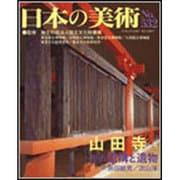日本の美術 第532号 [ムックその他]