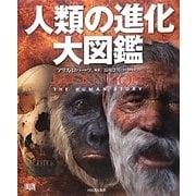 人類の進化大図鑑 [図鑑]