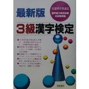 3級漢字検定 [単行本]