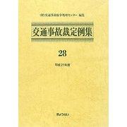 交通事故裁定例集〈28(平成21年度)〉 [単行本]