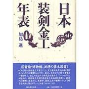 日本装剣金工年表 [単行本]