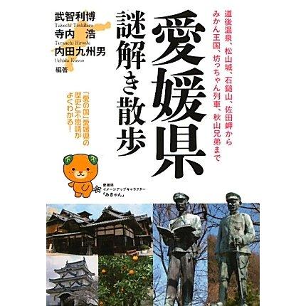 愛媛県謎解き散歩(新人物文庫) [文庫]