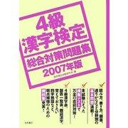 4級漢字検定総合対策問題集〈2007年版〉 [単行本]