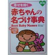 幸せを招く赤ちゃんの名づけ事典 新版 [単行本]