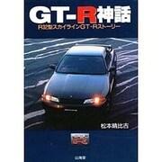 GT-R神話―R32型スカイラインGT-Rストーリー [単行本]