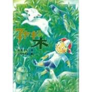 子ヤギの木(新日本おはなしの本だな〈1〉) [全集叢書]
